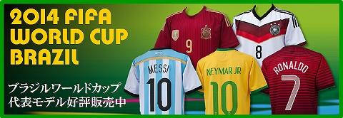 2014ブラジルワールドカップモデル代表ユニフォームはこちら