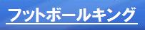 激安サッカーユニフォーム【フットボールキング】