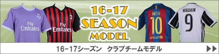 16-17シーズンモデルユニフォーム はこちら