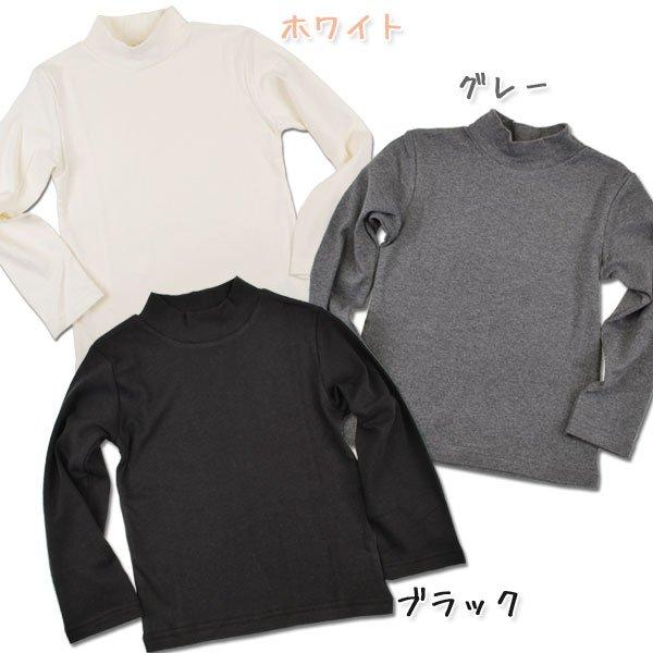 画像1: キッズ  コットンスムスピーチ加工ハイネック長Tシャツ (1)