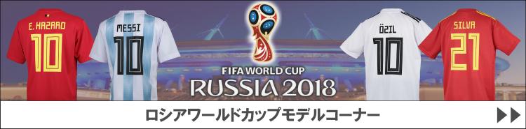 ロシアワールドカップモデルはこちら