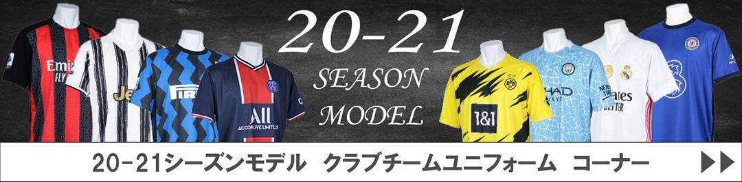 19-20シーズンモデルはこちら